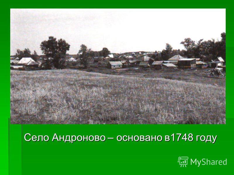 Село Андроново – основано в 1748 году
