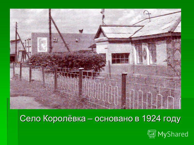 Село Королёвка – основано в 1924 году