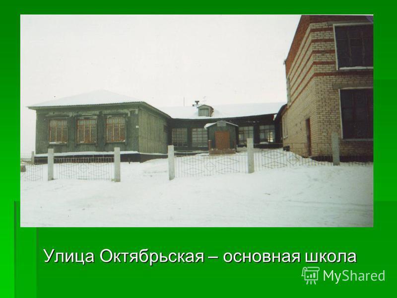 Улица Октябрьская – основная школа