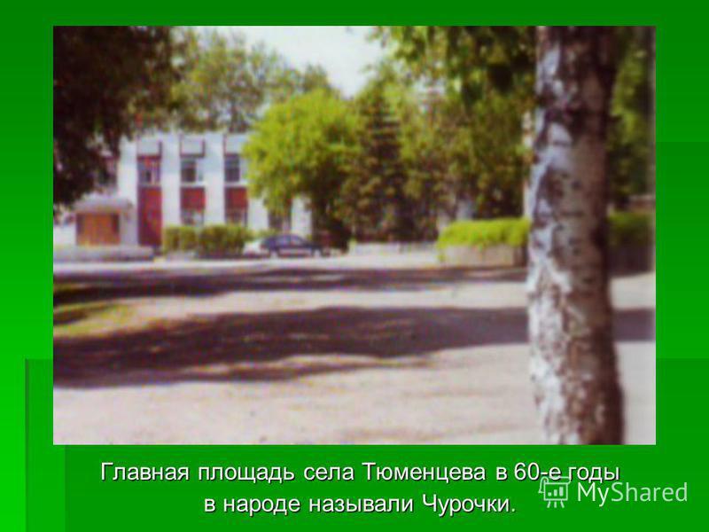 Главная площадь села Тюменцева в 60-е годы в народе называли Чурочки.