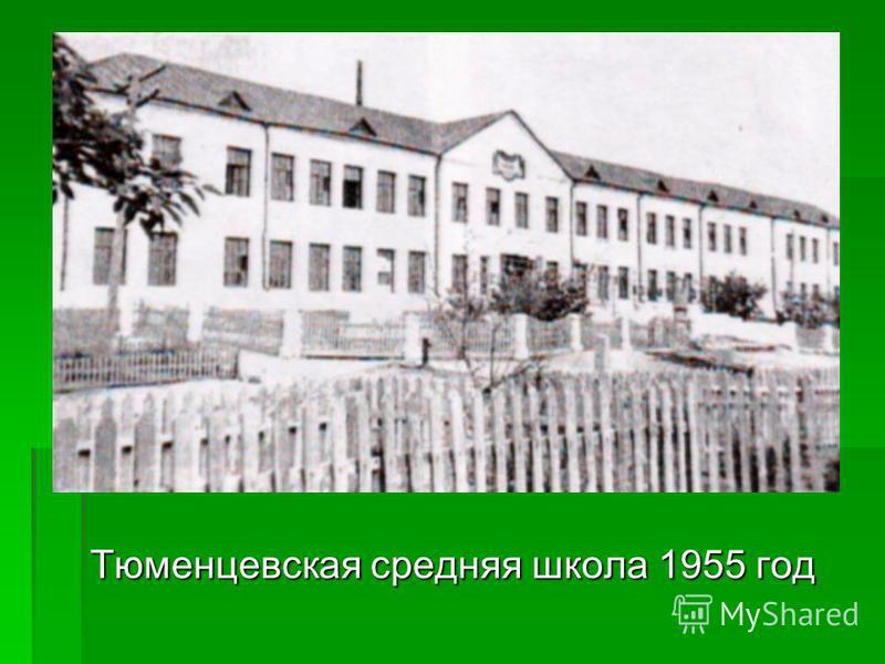 Тюменцевская средняя школа 1955 год