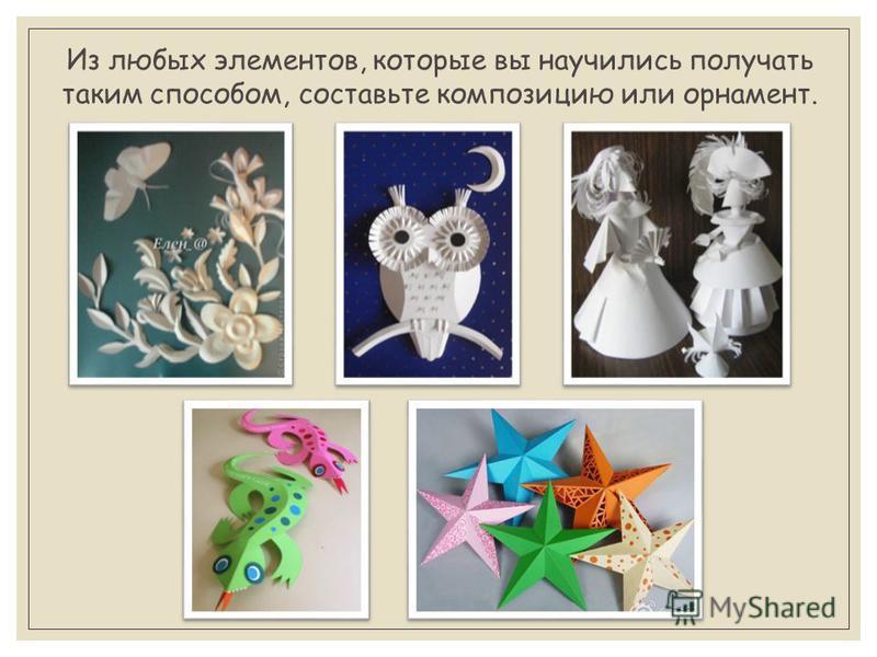 Из любых элементов, которые вы научились получать таким способом, составьте композицию или орнамент.