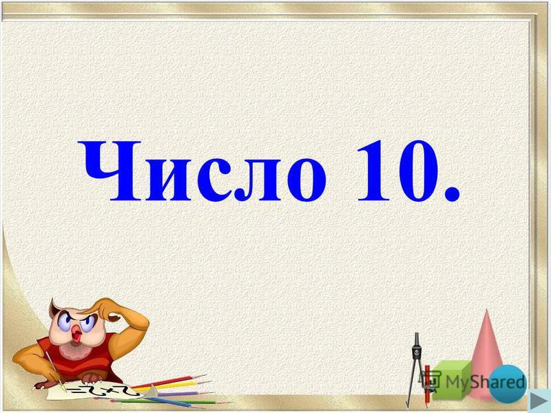 Число 10.