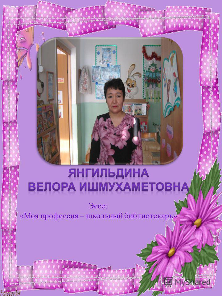 Эссе: «Моя профессия – школьный библиотекарь»