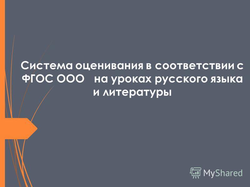 Система оценивания в соответствии с ФГОС ООО на уроках русского языка и литературы