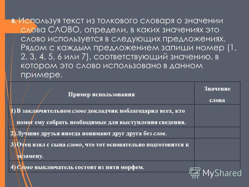 8. Используя текст из толкового словаря о значении слова СЛОВО, определи, в каких значениях это слово используется в следующих предложениях. Рядом с каждым предложением запиши номер (1, 2, 3, 4, 5, 6 или 7), соответствующий значению, в котором это сл