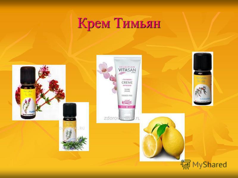 Крем Тимьян