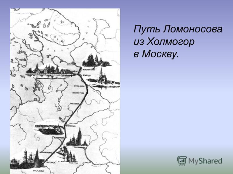 Путь Ломоносова из Холмогор в Москву.
