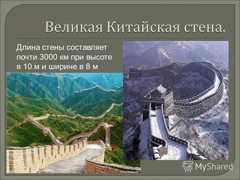 Длина стены составляет почти 3000 км при высоте в 10 м и ширине в 8 м