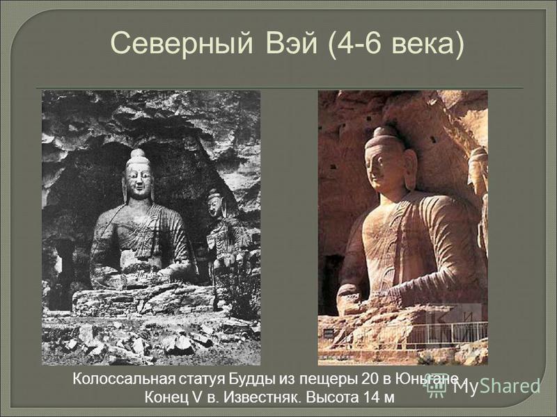 Колоссальная статуя Будды из пещеры 20 в Юньгане. Конец V в. Известняк. Высота 14 м Северный Вэй (4-6 века)