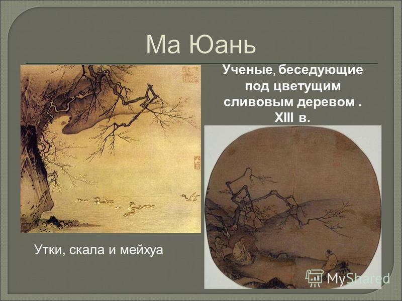 Утки, скала и мейхуа Ученые, беседующие под цветущим сливовым деревом. XIII в.