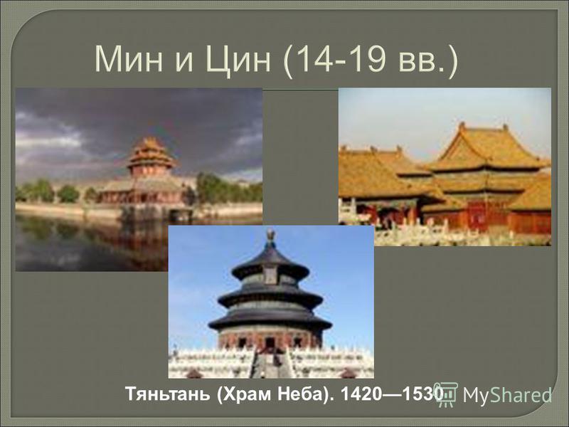 Тяньтань (Храм Неба). 14201530