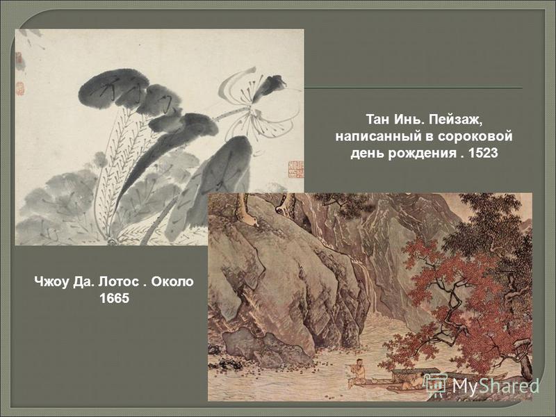 Чжоу Да. Лотос. Около 1665 Тан Инь. Пейзаж, написанный в сороковой день рождения. 1523