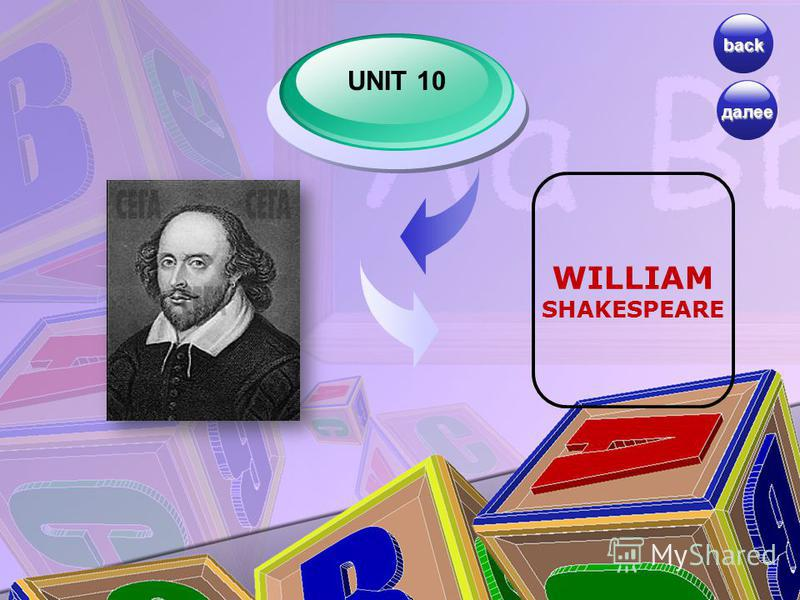 UNIT 10 back WILLIAM SHAKESPEARE далее