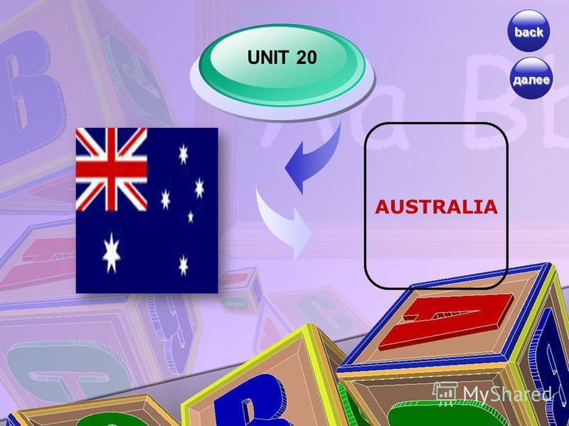 UNIT 20 back AUSTRALIA далее