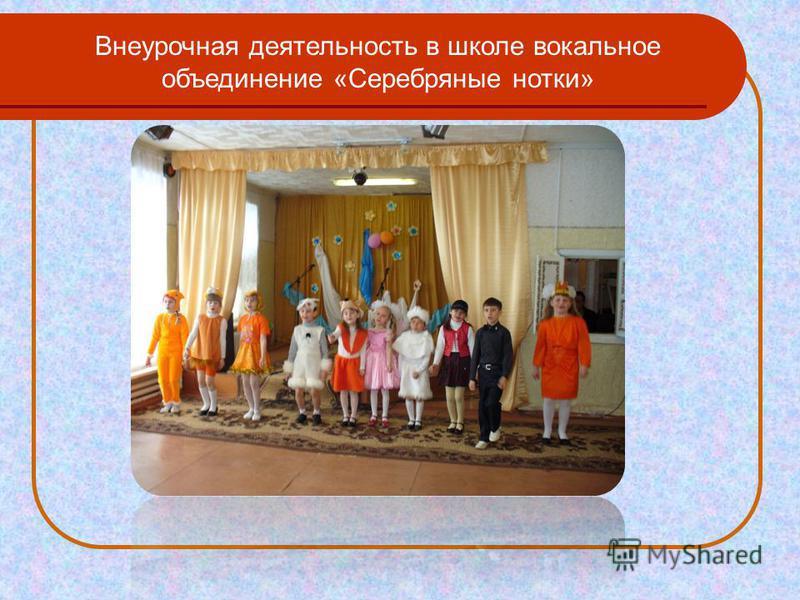 Внеурочная деятельность в школе вокальное объединение «Серебряные нотки»