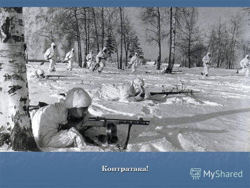 Контратака!