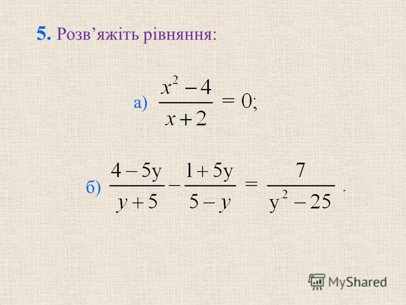 5. Розвяжiть рiвняння: б) а)
