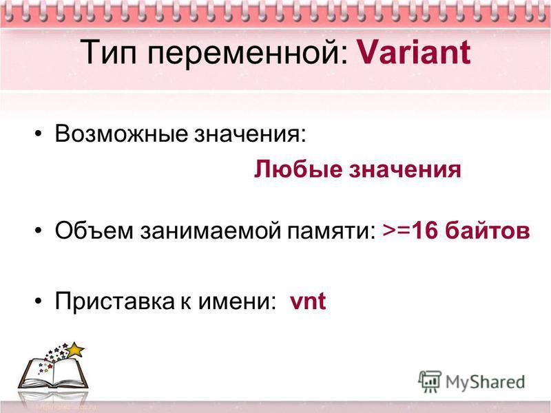 Тип переменной: Variant Возможные значения: Любые значения Объем занимаемой памяти: >=16 байтов Приставка к имени: vnt
