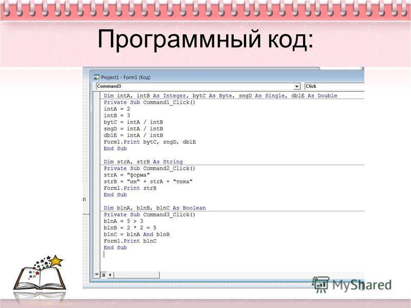 Программный код: