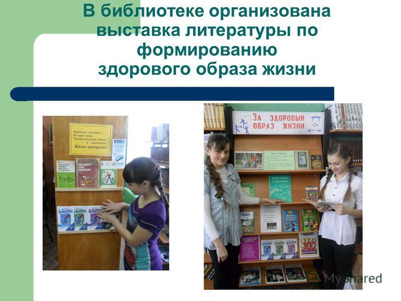 В библиотеке организована выставка литературы по формированию здорового образа жизни