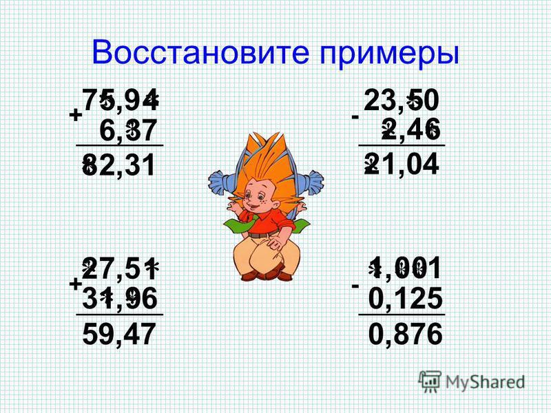 Установите закономерность и заполните пустую клетку 4,13,6 3,1 1,2 21,6 5,43 5,45,1 0,30,45 0,15 2,6 2,4 0,6 5,433