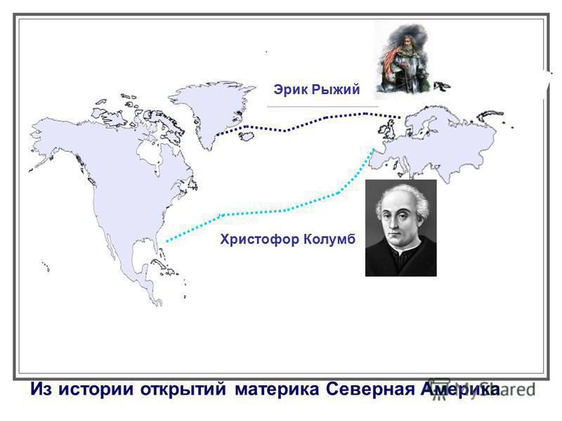Эрик Рыжий Христофор Колумб Из истории открытий материка Северная Америка