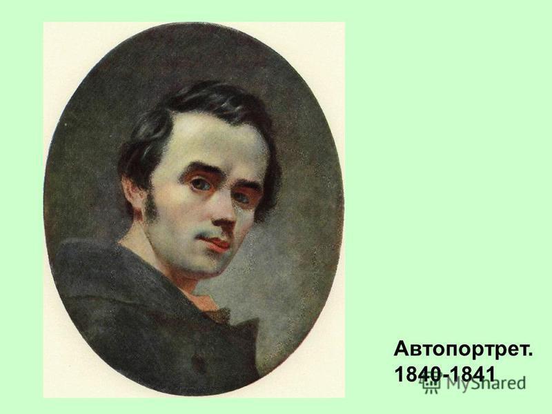 Автопортрет. 1840-1841