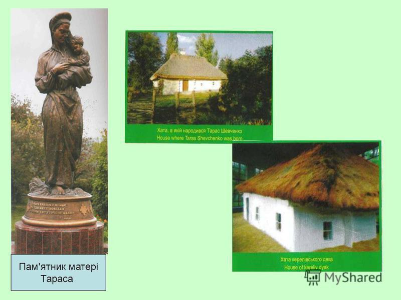 Пам'ятник матері Тараса