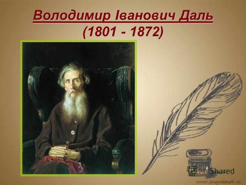 Володимир Іванович Даль (1801 - 1872)