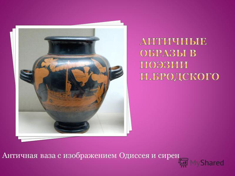 Античная ваза с изображением Одиссея и сирен