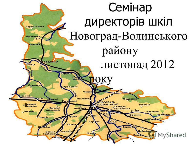 Семінар директорів шкіл Новоград-Волинського району листопад 2012 року