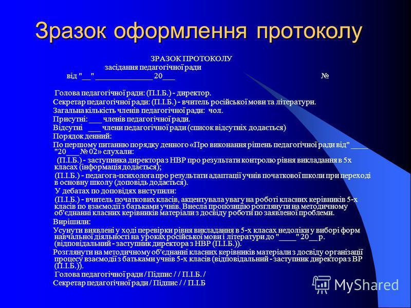 Зразок оформлення протоколу ЗРАЗОК ПРОТОКОЛУ засідання педагогічної ради від