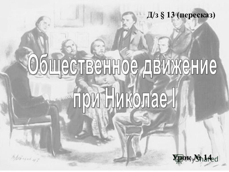 Д/з § 13 (пересказ) Урок 14