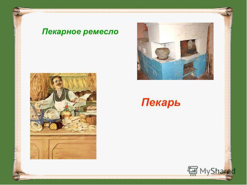 Пекарное ремесло Пекарь