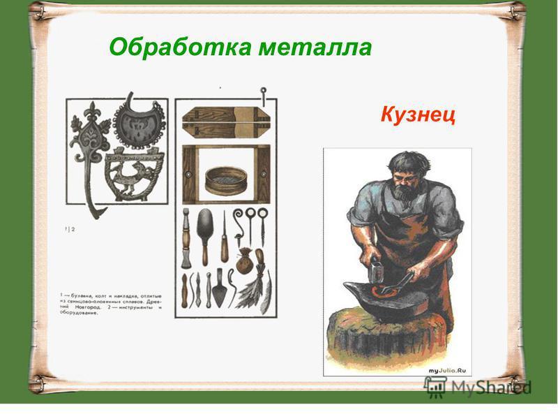 Обработка металла Кузнец