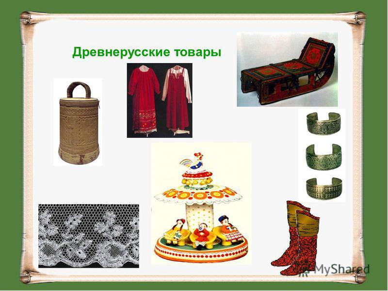 Древнерусские товары