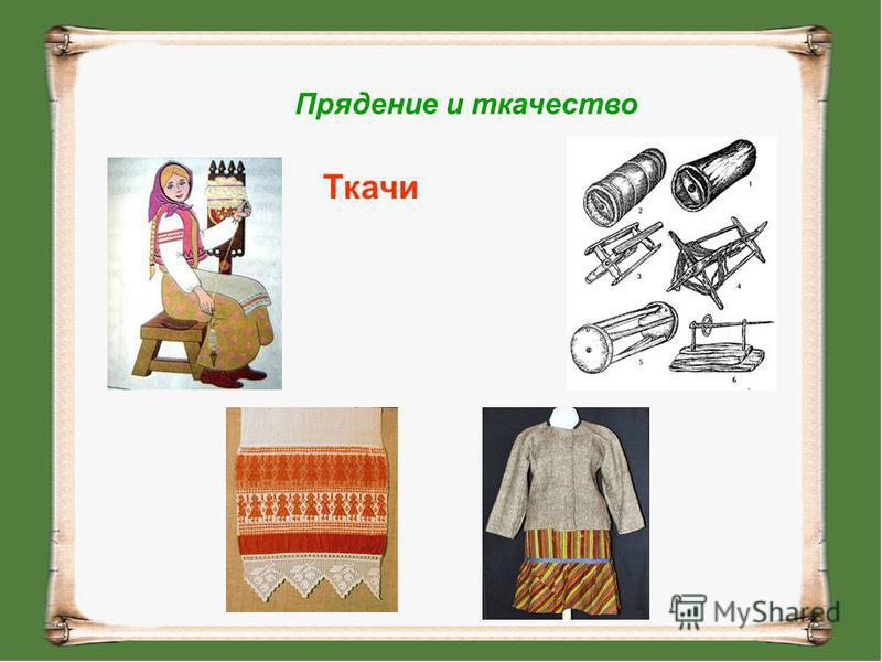 Прядение и ткачество Ткачи