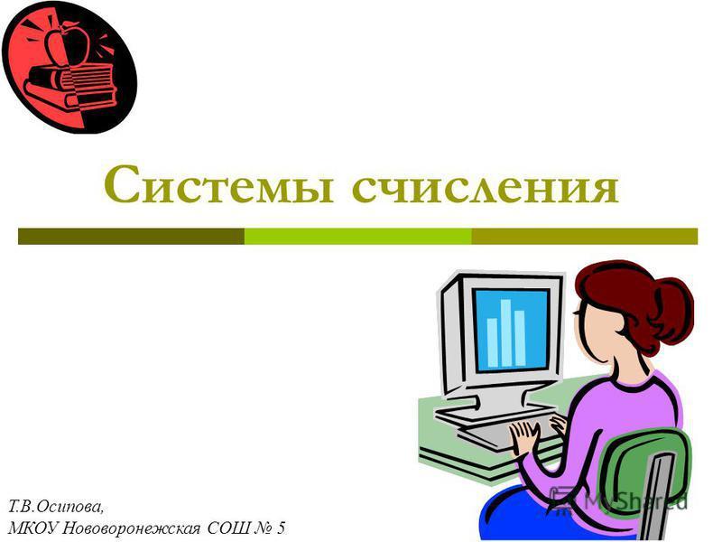 Системы счисления Т.В.Осипова, МКОУ Нововоронежская СОШ 5