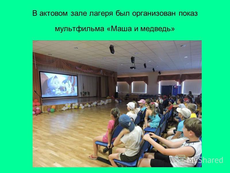 В актовом зале лагеря был организован показ мультфильма «Маша и медведь»