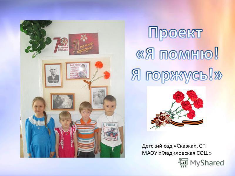 Детский сад «Сказка», СП МАОУ «Гладиловская СОШ»