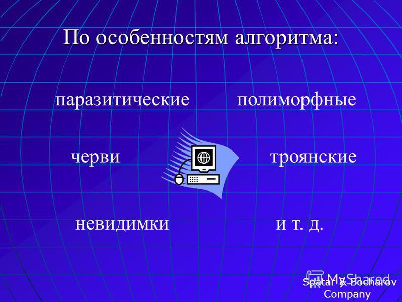 По степени воздействия: неопасные опасные очень опасные Spatar & Bocharov Company