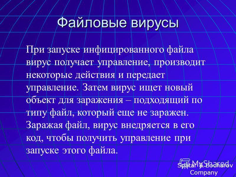 Загрузочные вирусы Схема функционирования загрузочного вируса ПНЗ (ПЗУ) - ПНЗ (диск) - СИСТЕМА ПНЗ (ПЗУ) - ВИРУС - ПНЗ (диск) - СИСТЕМА Spatar & Bocharov Company