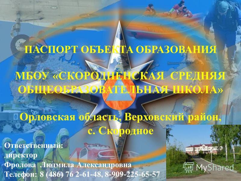 ШКОЛА» Орловская область,
