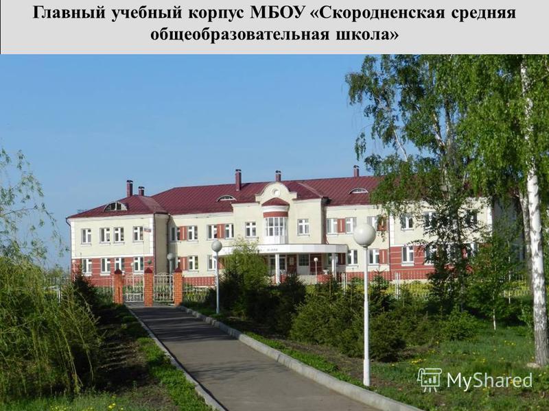 Главный учебный корпус МБОУ «Скородненская средняя общеобразовательная школа»
