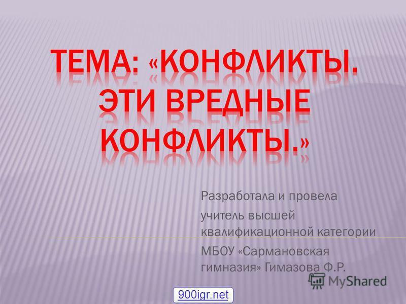 900igr.net Разработала и провела учитель высшей квалификационной категории МБОУ «Сармановская гимназия» Гимазова Ф.Р.