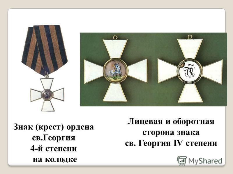 Знак (крест) ордена св.Георгия 4-й степени на колодке Лицевая и оборотная сторона знака св. Георгия IV степени