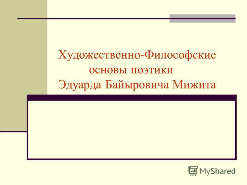 Художественно-Философские основы поэтики Эдуарда Байыровича Мижита
