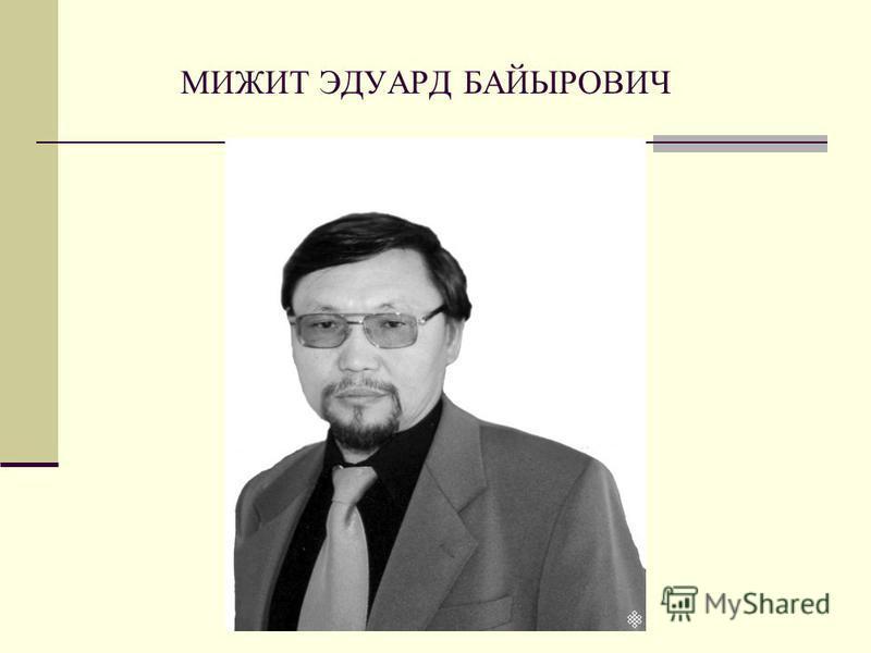 МИЖИТ ЭДУАРД БАЙЫРОВИЧ