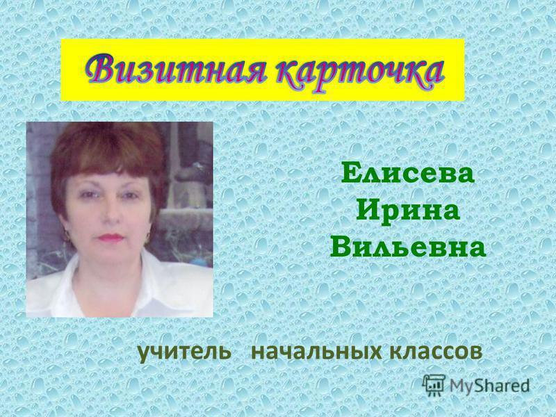 учитель начальных классов Елисева Ирина Вильевна